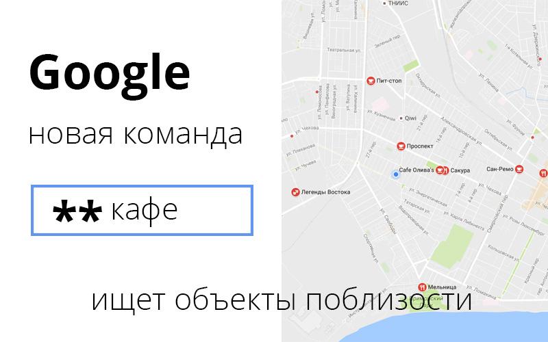 Новая команда для поиска в гугл - двойная звездочка